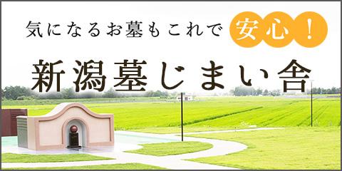 新潟墓じまい舎