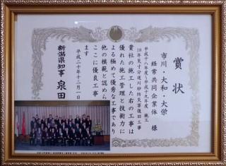 表彰 平成20年12月