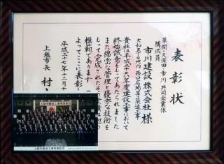 表彰 平成27年12月